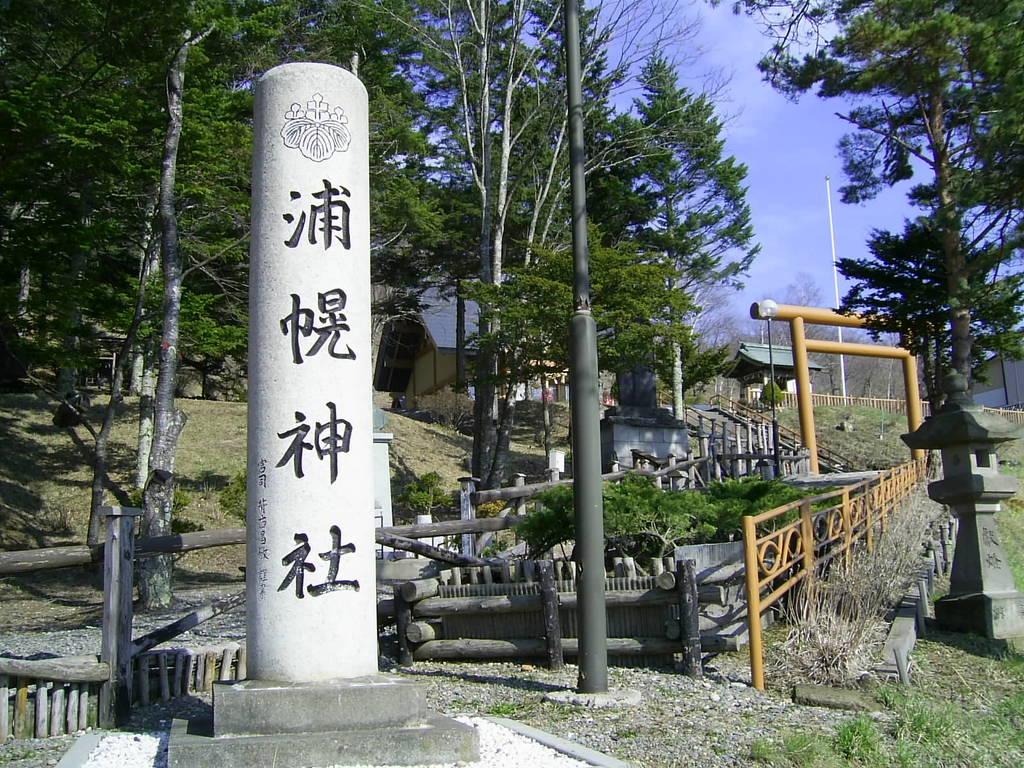 浦幌神社の建物その他