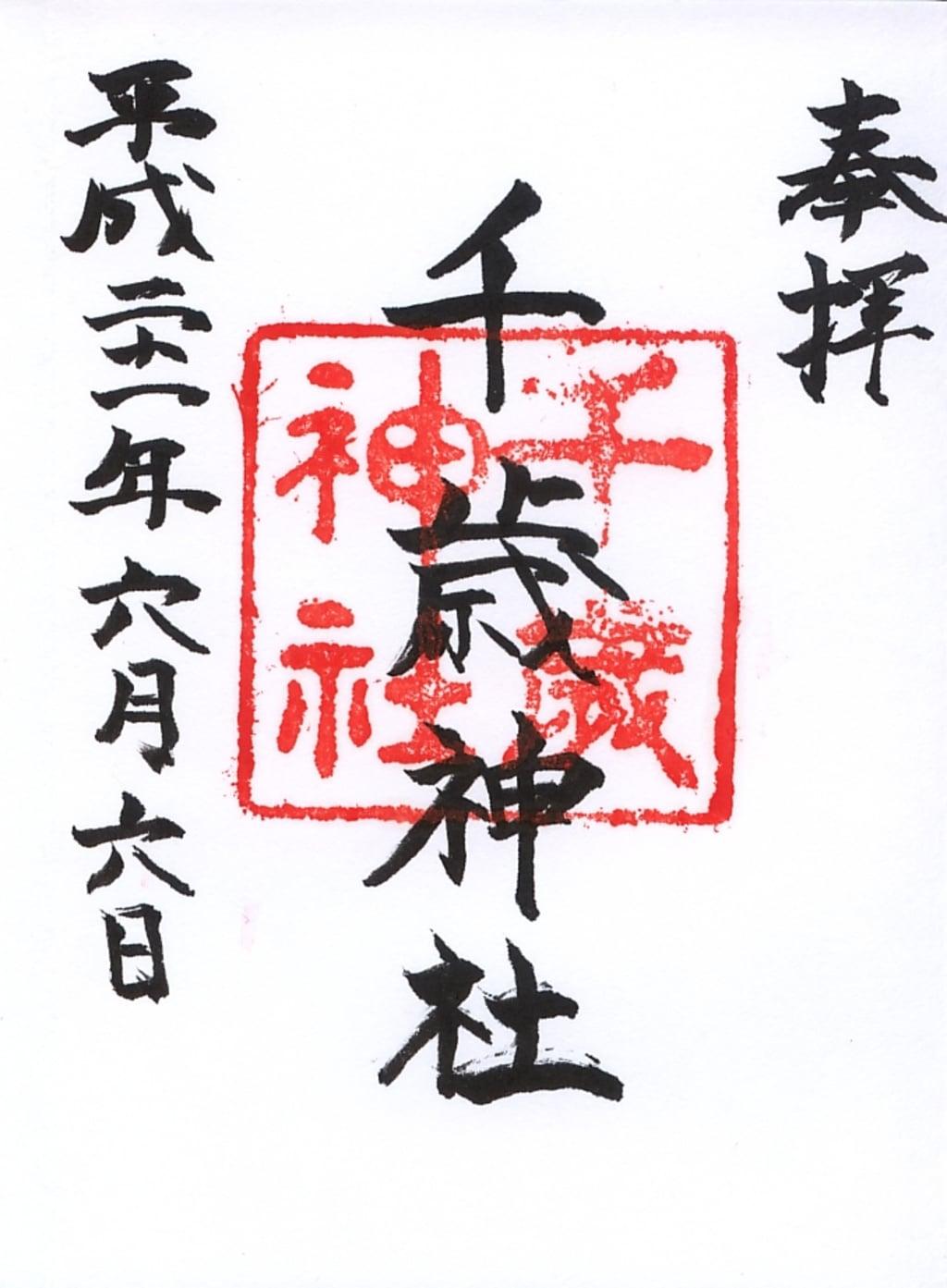 千歳神社の御朱印