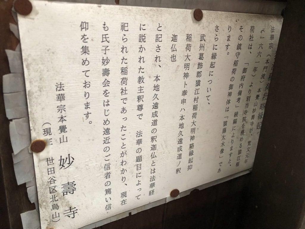 妙壽寺猿江別院の歴史