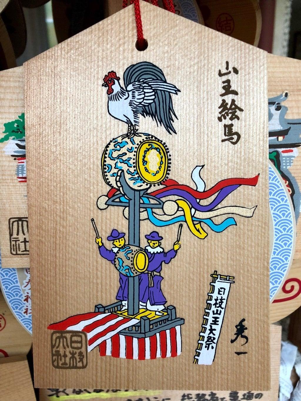 日枝神社の絵馬