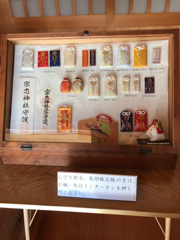 松江宗忠神社のお守り