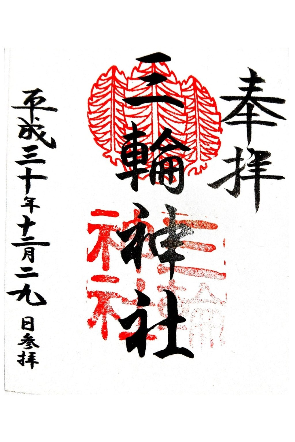 三輪神社の御朱印