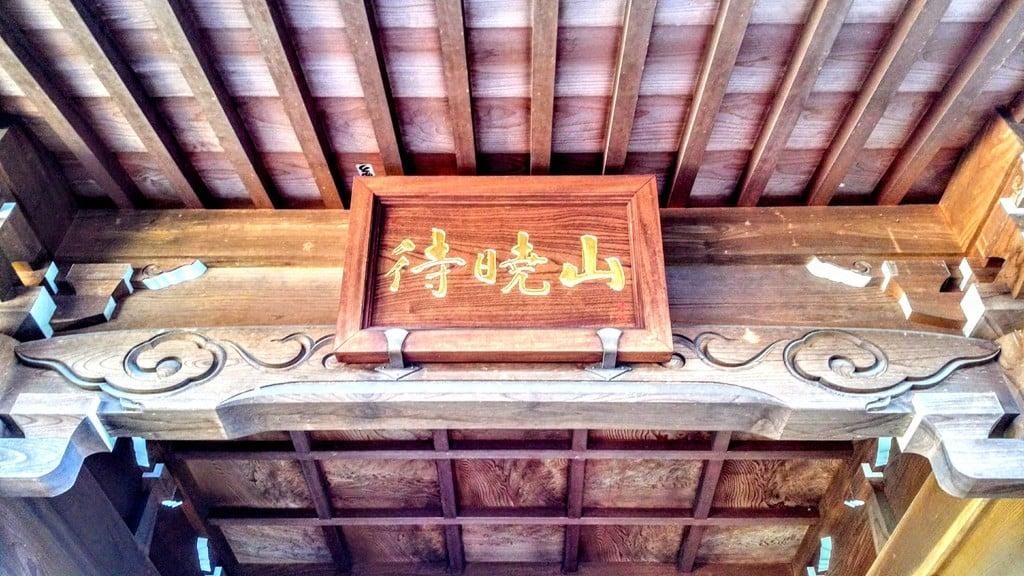 待暁山 彌勒寺の建物その他
