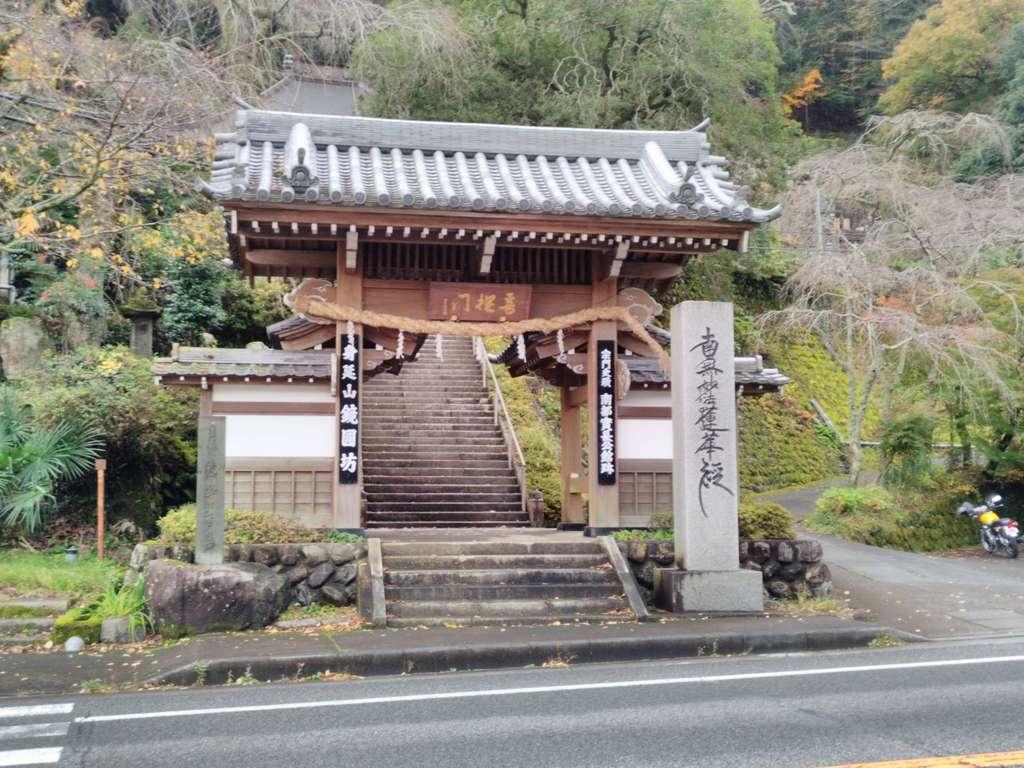 鏡円坊の山門