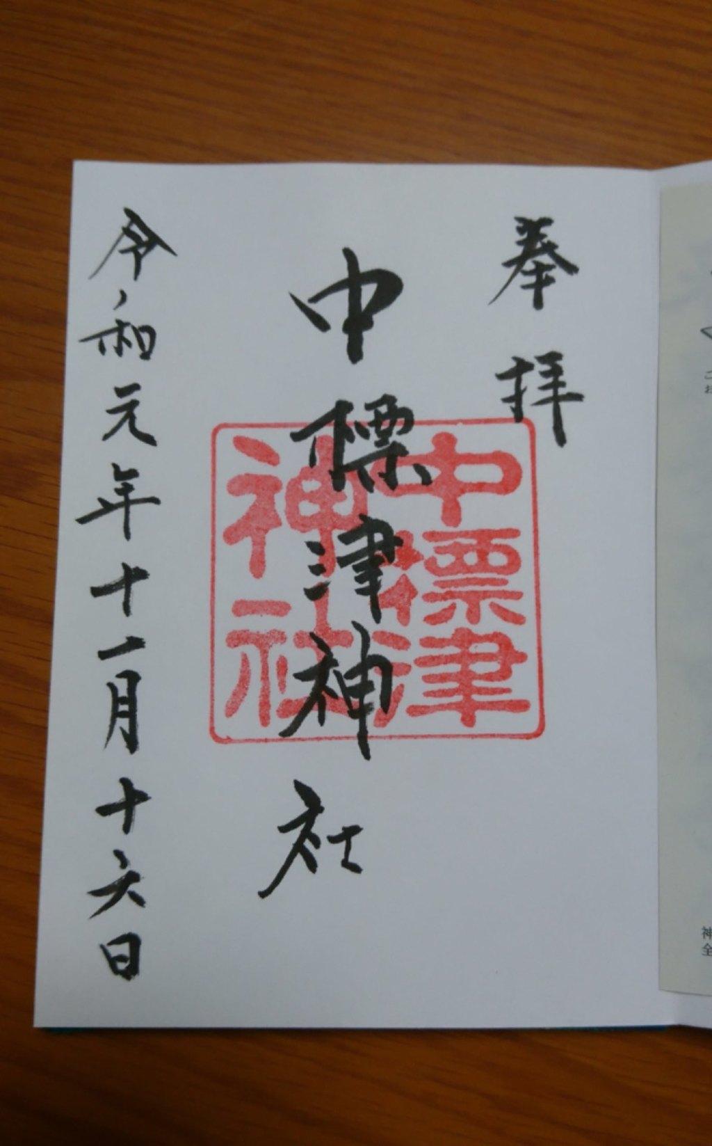 中標津神社の御朱印