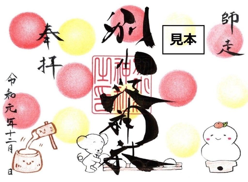 神社 御朱印 おえ わけ 別小江神社の御朱印・アクセス公式情報 (愛知県上飯田駅)