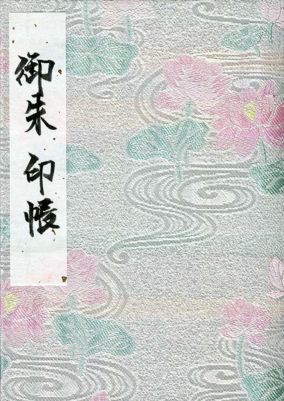猿賀神社の御朱印帳