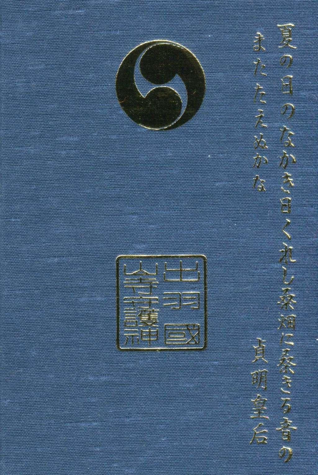 山寺日枝神社の御朱印帳