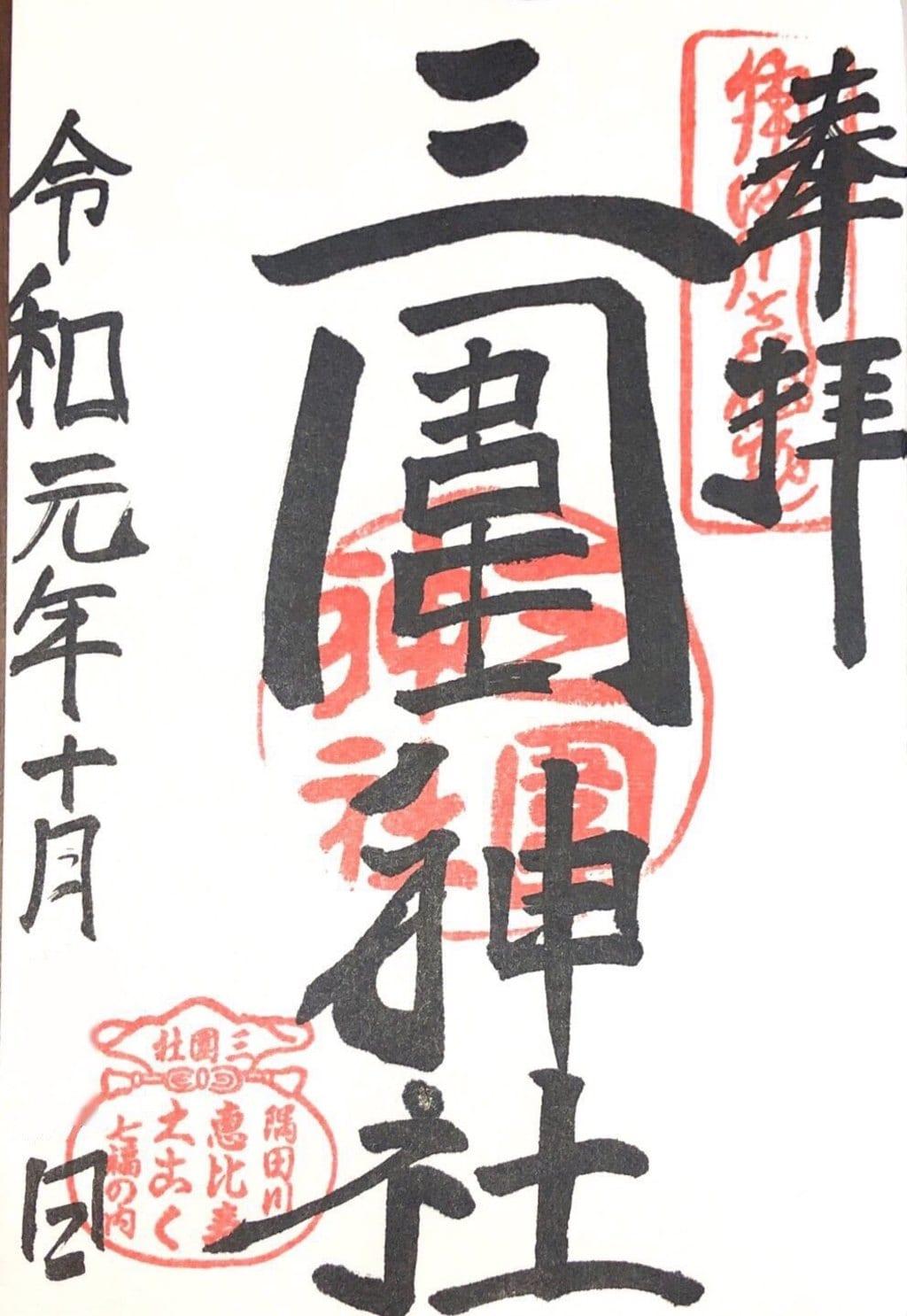 三囲神社(三越神社)の御朱印