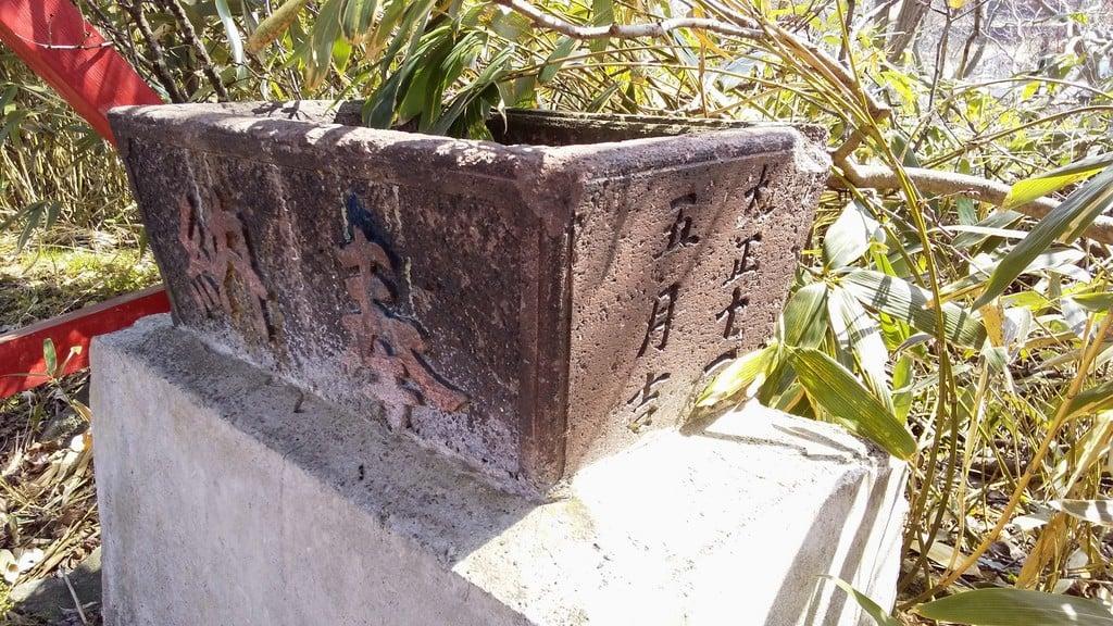 小橋内稲荷神社の手水