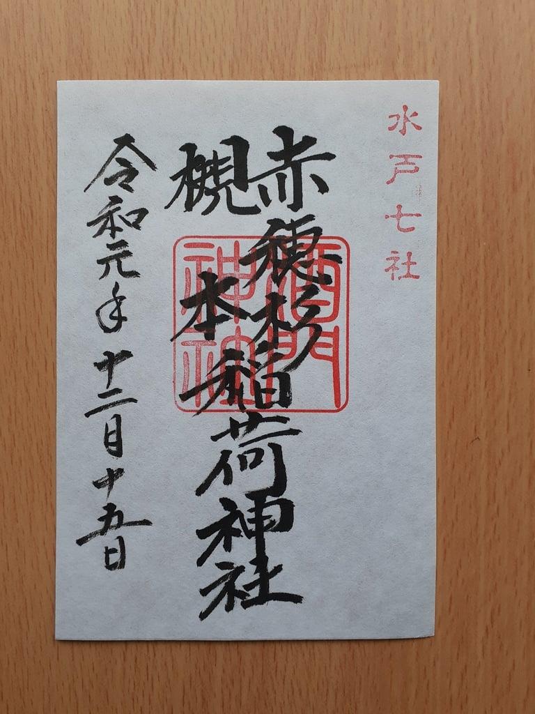 酒門神社の御朱印