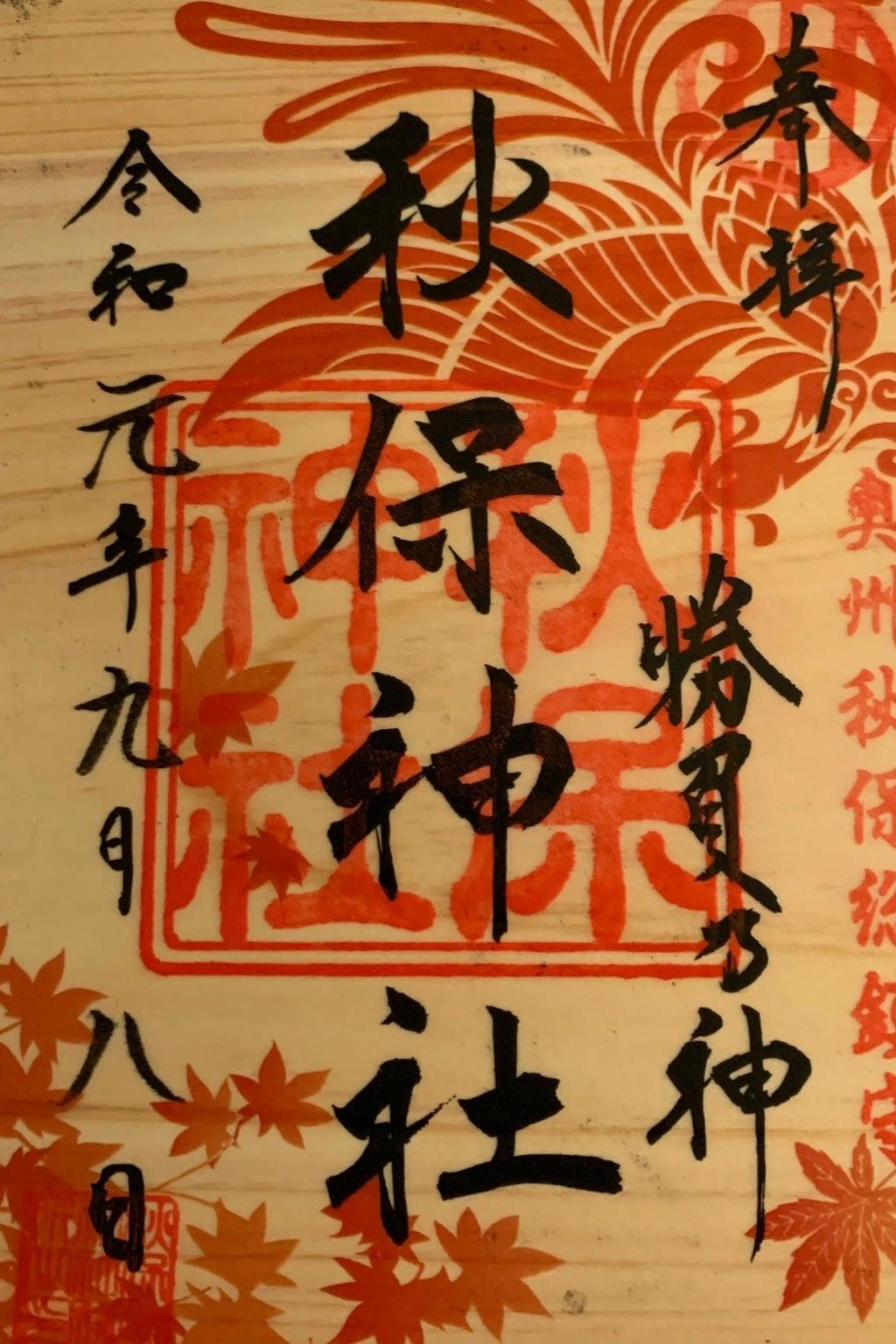 秋保神社の御朱印