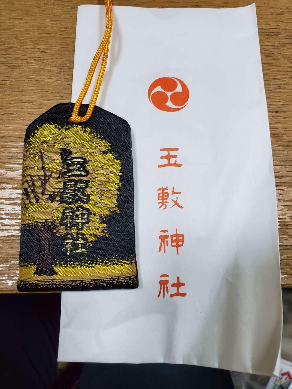 玉敷神社のお守り