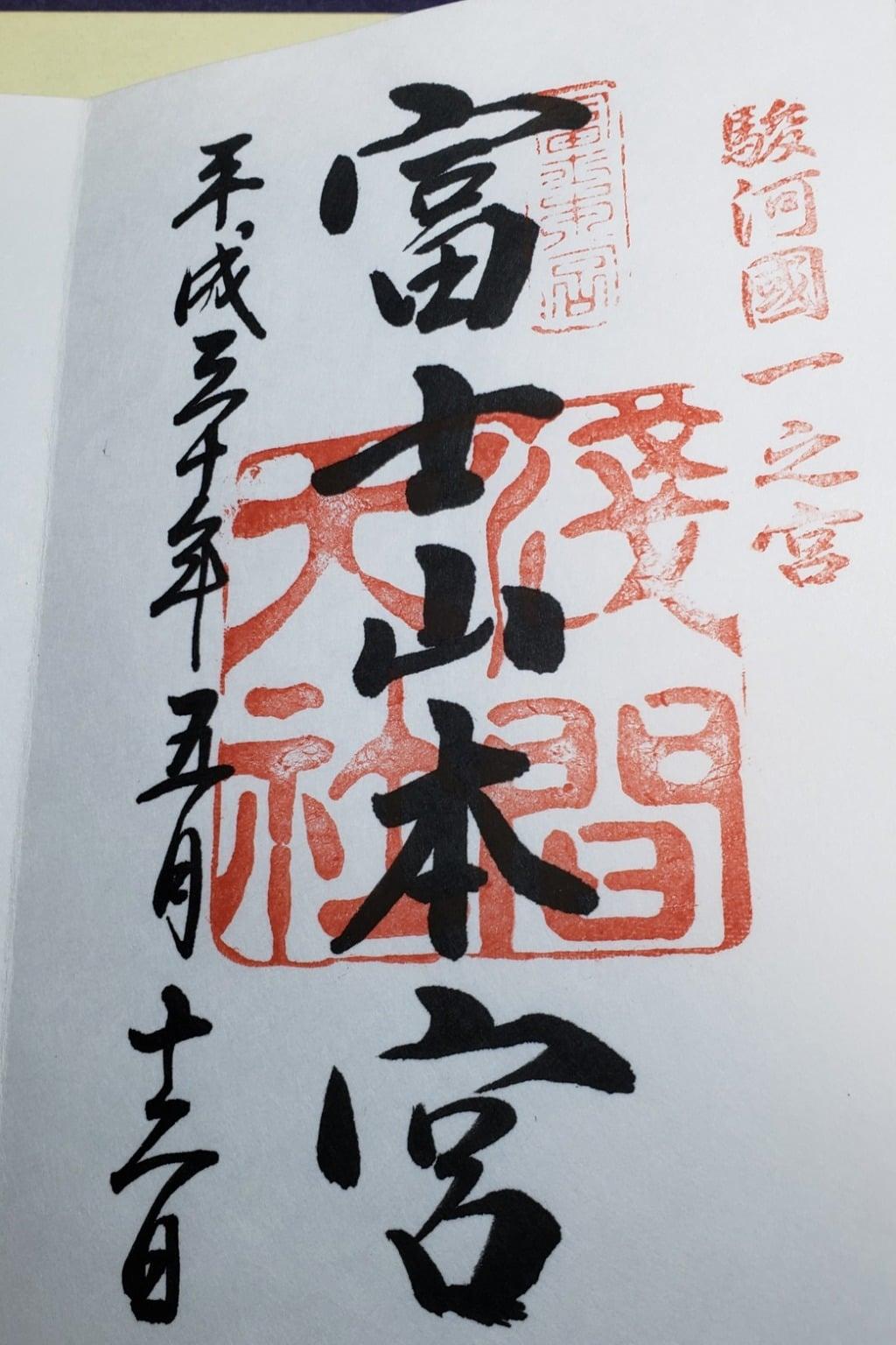 富士山本宮浅間大社の御朱印
