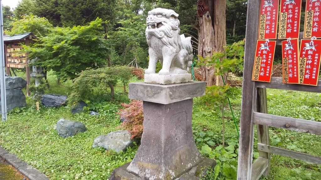飯生神社の狛犬
