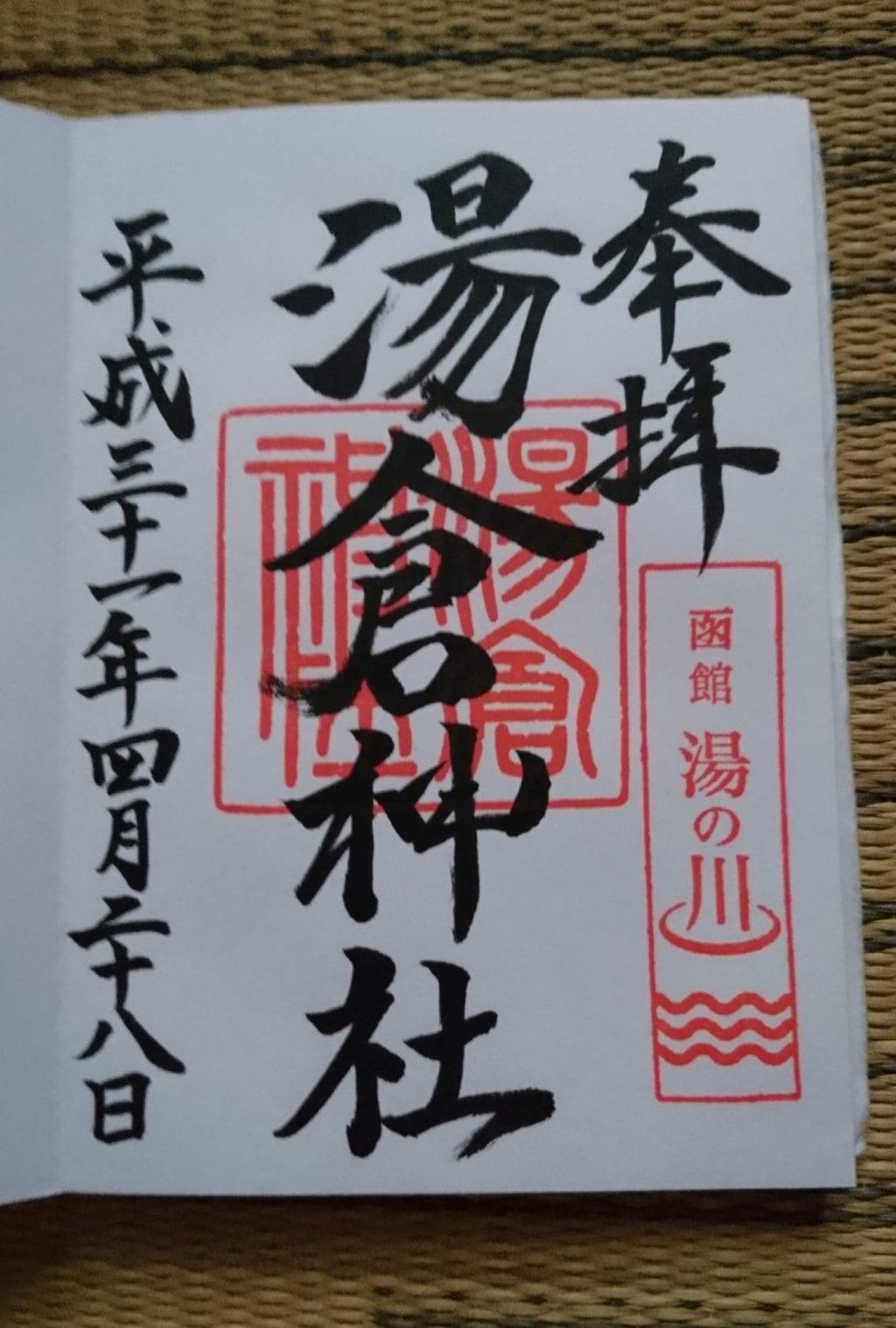 湯倉神社(北海道)