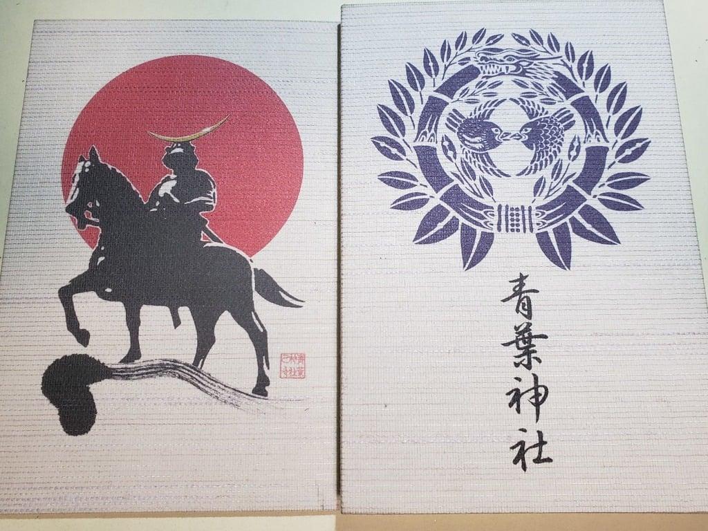 青葉神社の御朱印帳