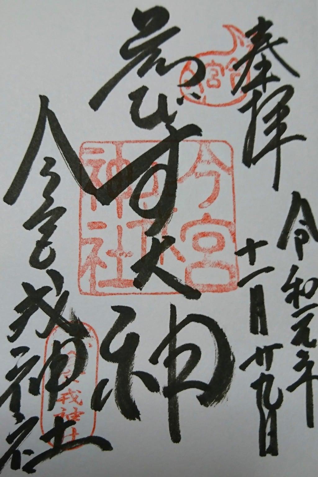 今宮戎神社の御朱印
