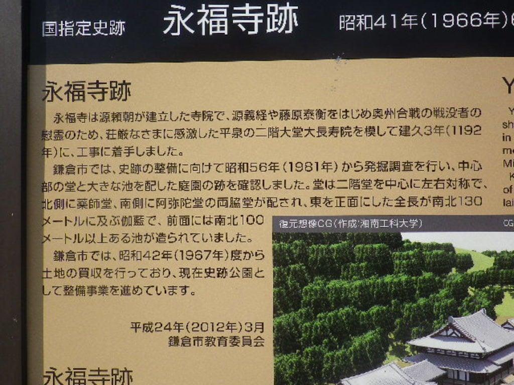 永福寺跡の歴史