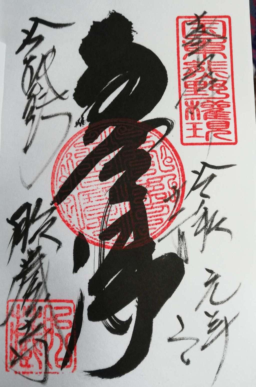 熊野社(大分県)