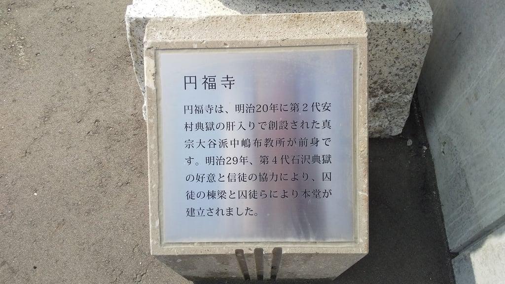 円福寺の歴史