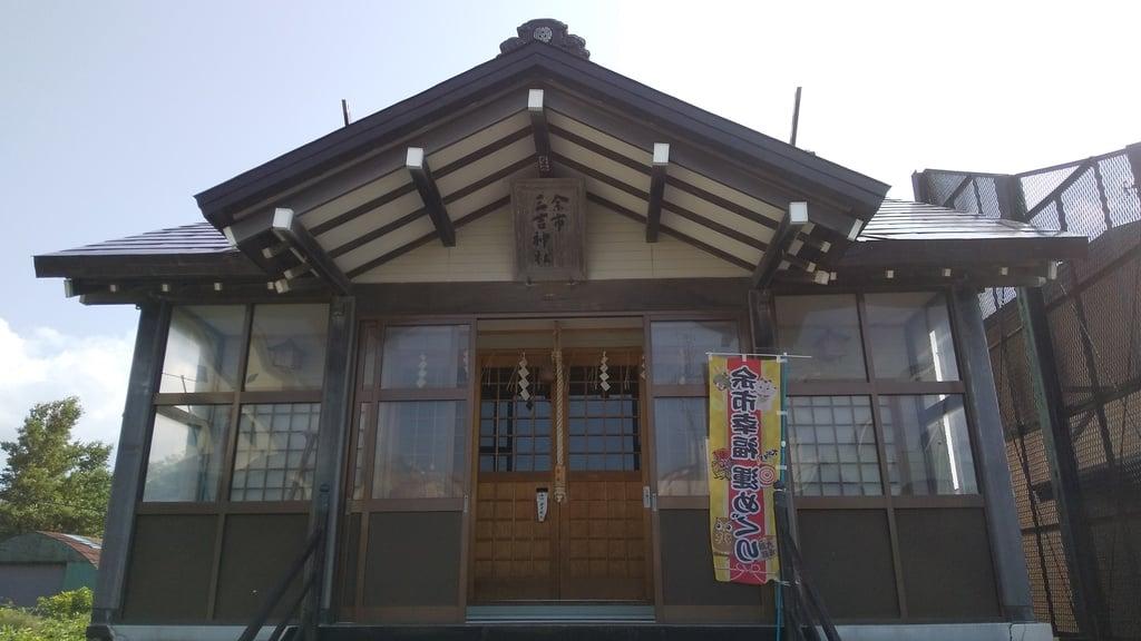余市三吉神社(北海道)