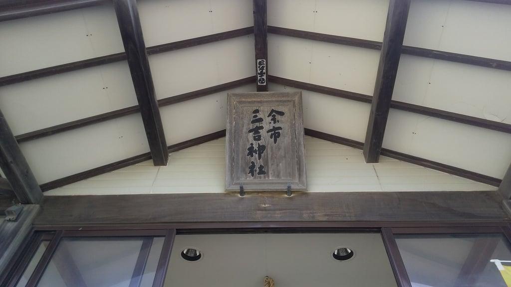 余市三吉神社の建物その他