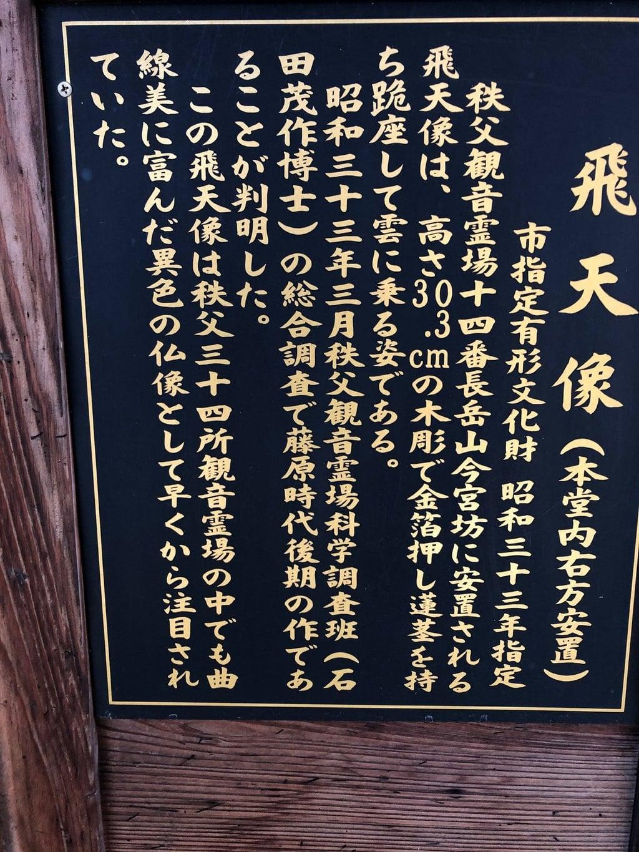 長岳山 今宮坊の歴史