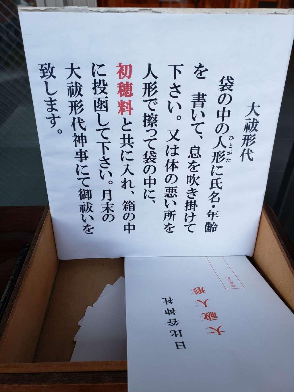 日比谷神社の体験その他