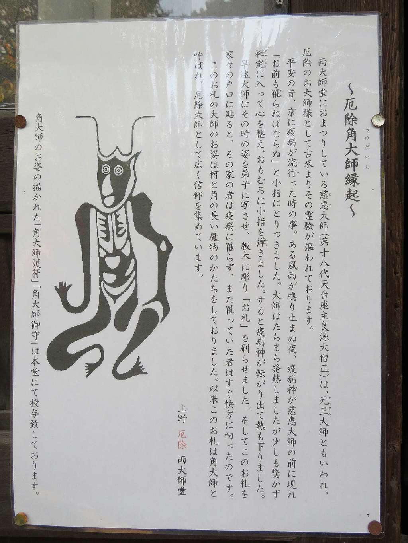 輪王寺の歴史
