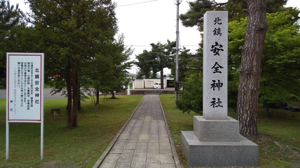 北鎮安全神社(北海道)