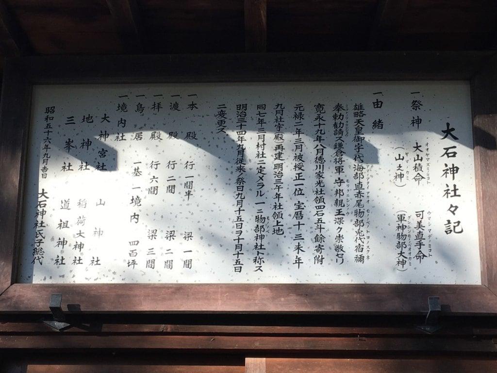 大石神社の歴史