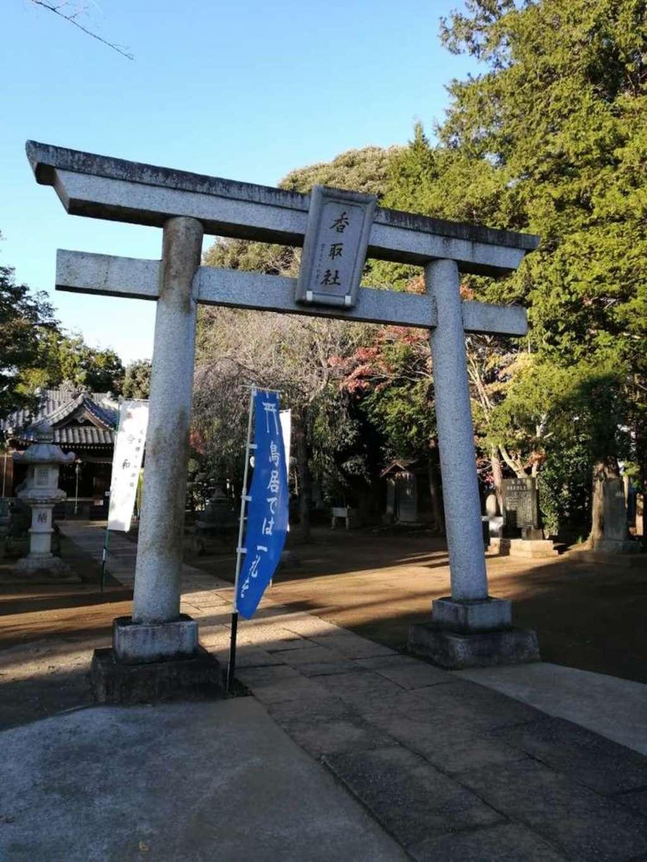 伏木香取神社の鳥居