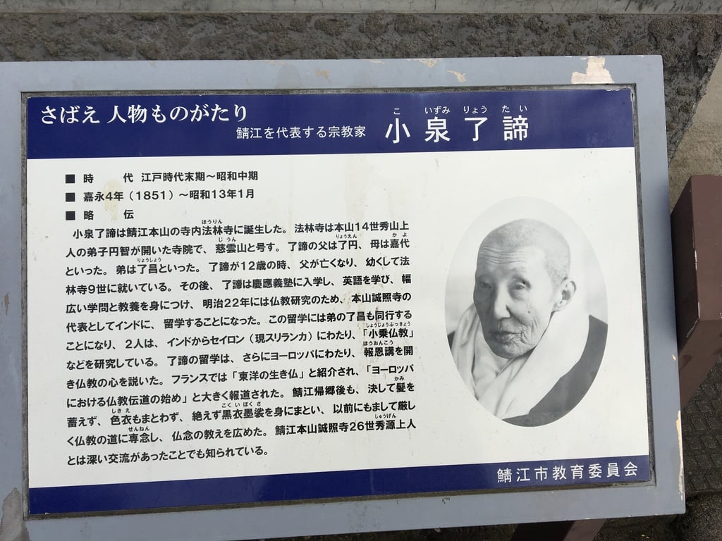 法林寺の歴史