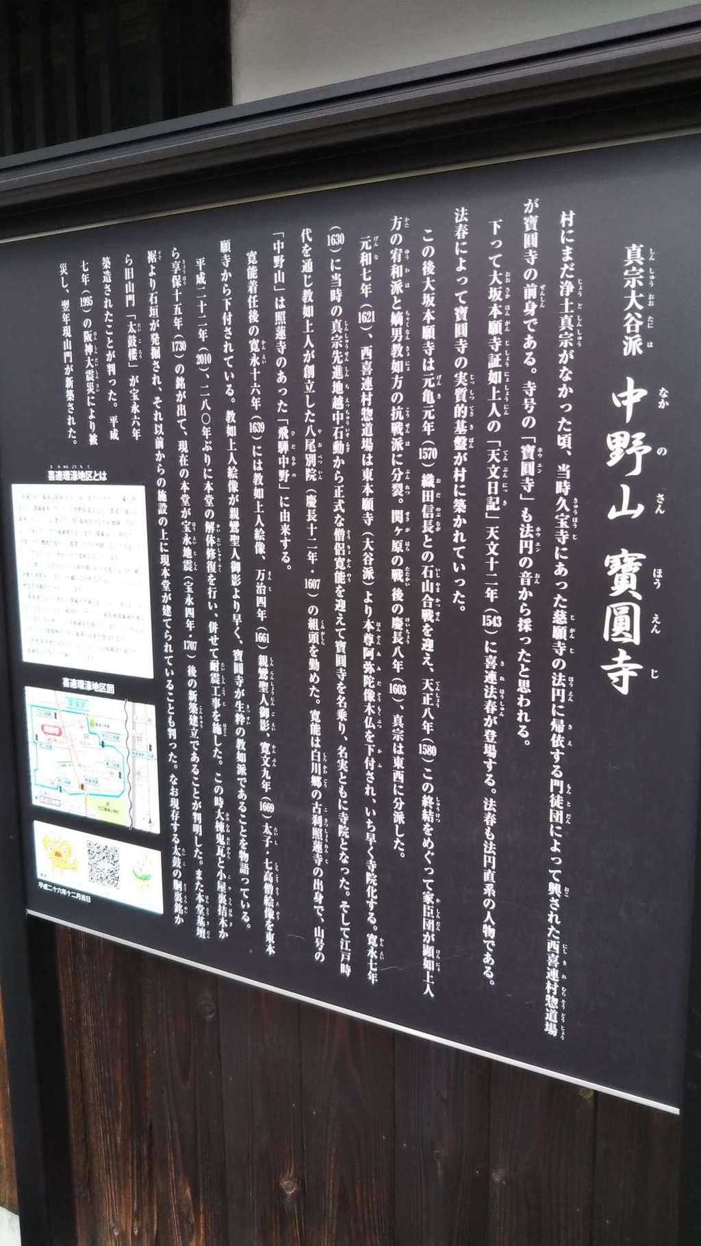 宝圓寺の歴史