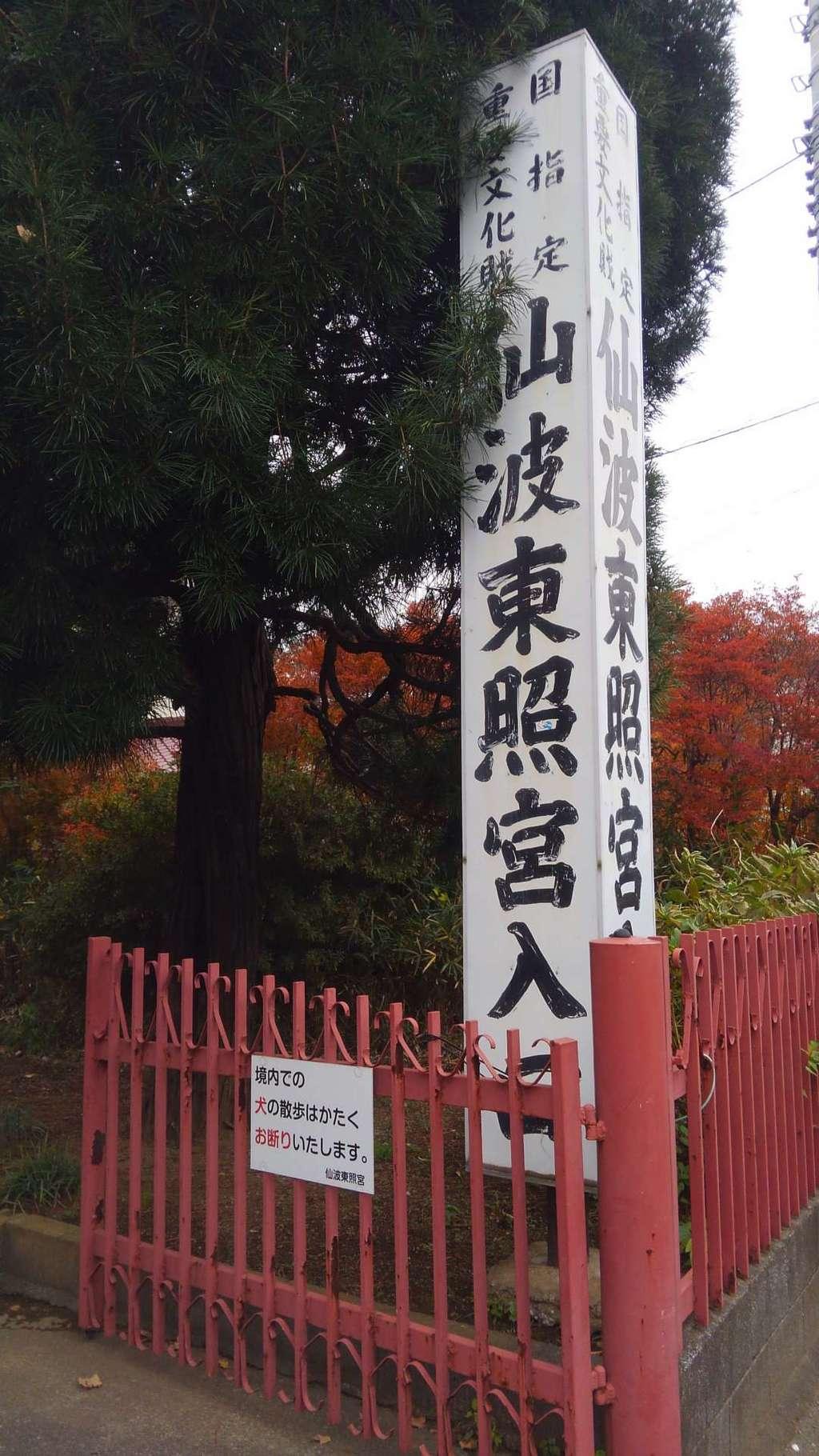 仙波東照宮(埼玉県)