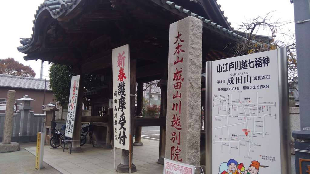 成田山川越別院の山門