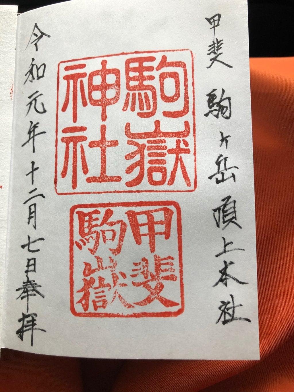 駒ヶ嶽神社(前宮)の御朱印