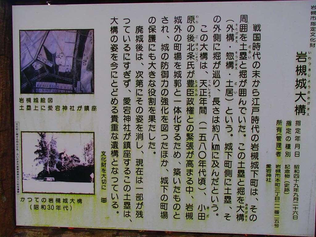 愛宕神社の歴史