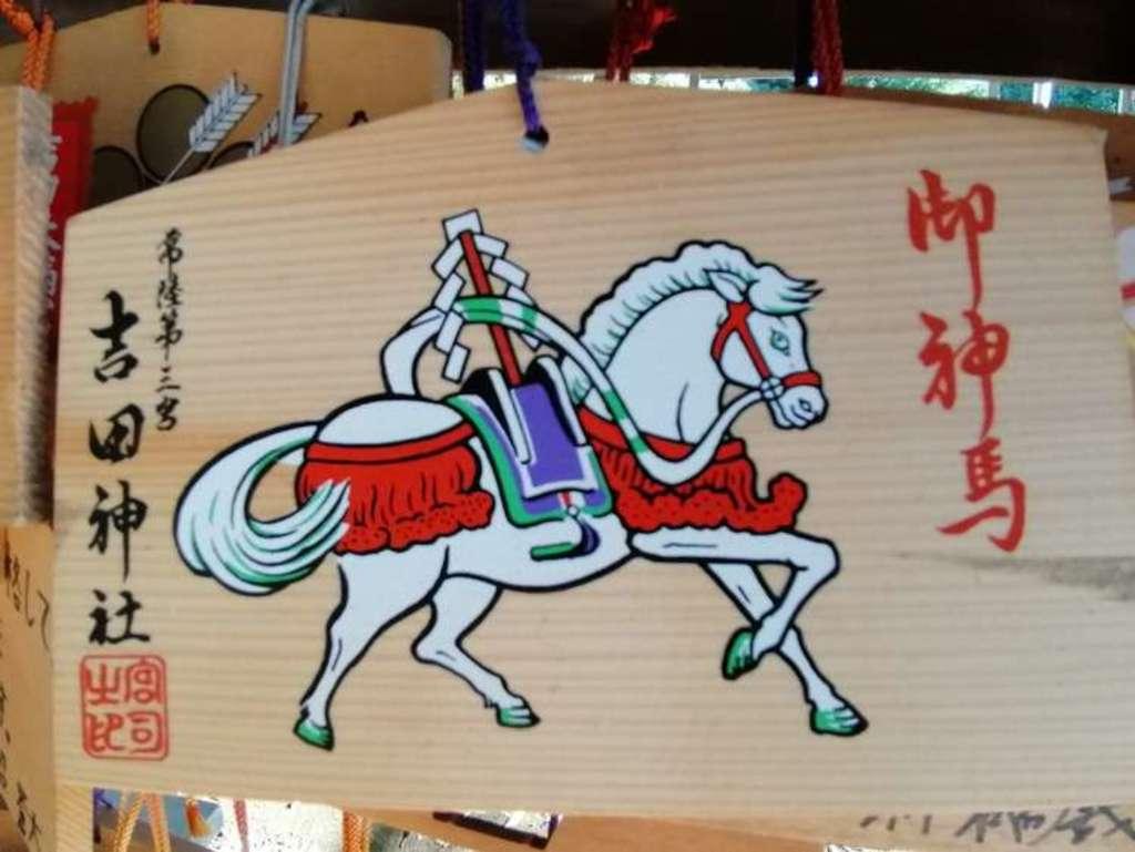 常陸第三宮 吉田神社の絵馬