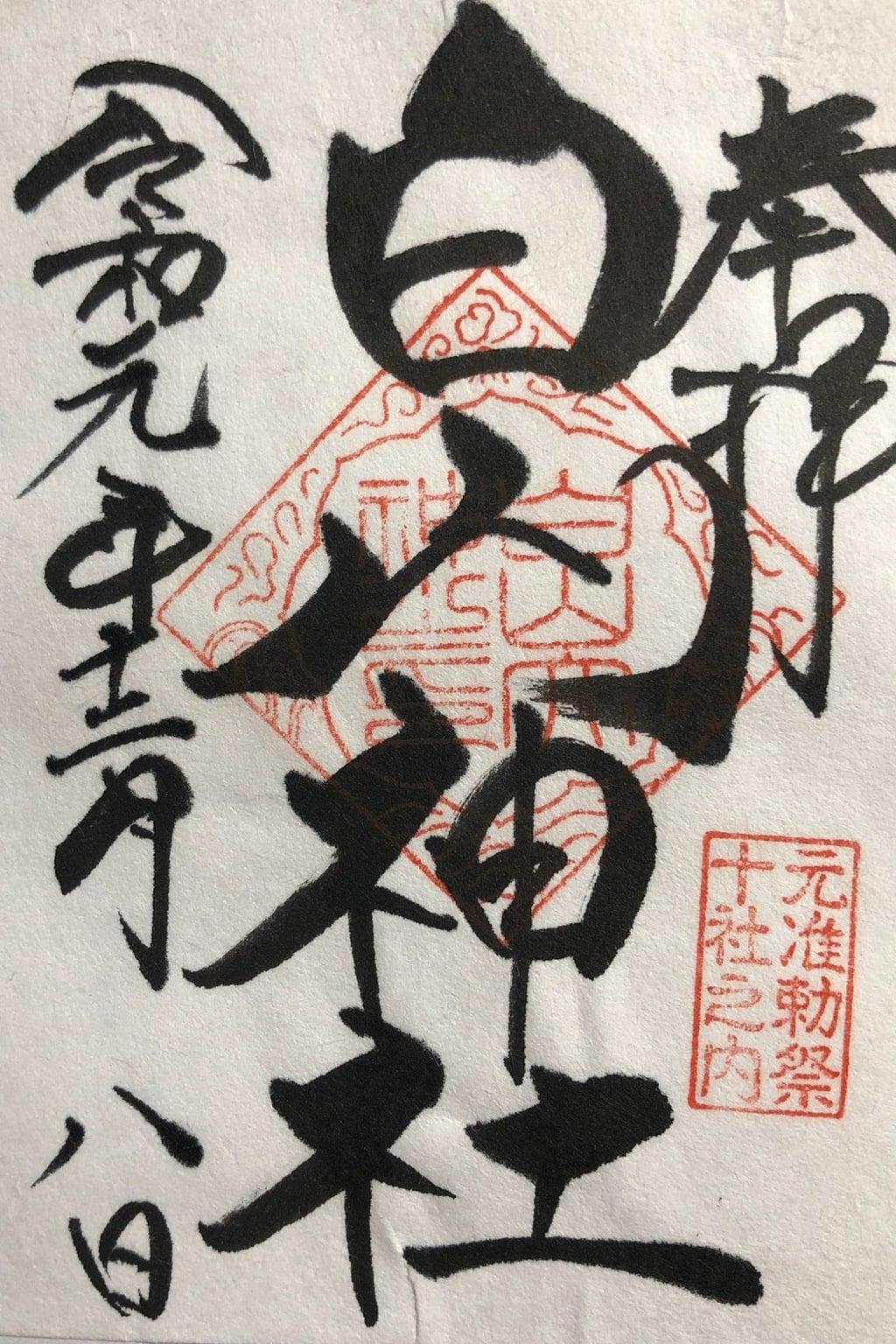 白山神社の御朱印