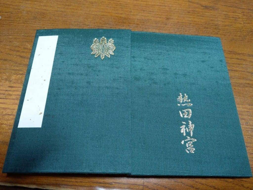 熱田神宮の御朱印帳