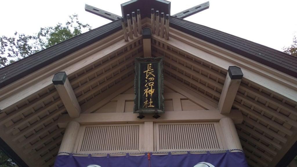 長沼神社の建物その他