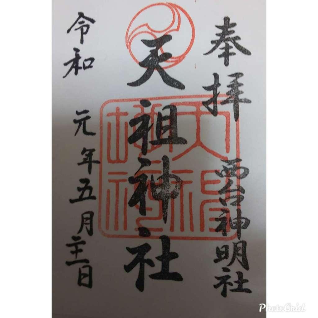 天祖神社の御朱印