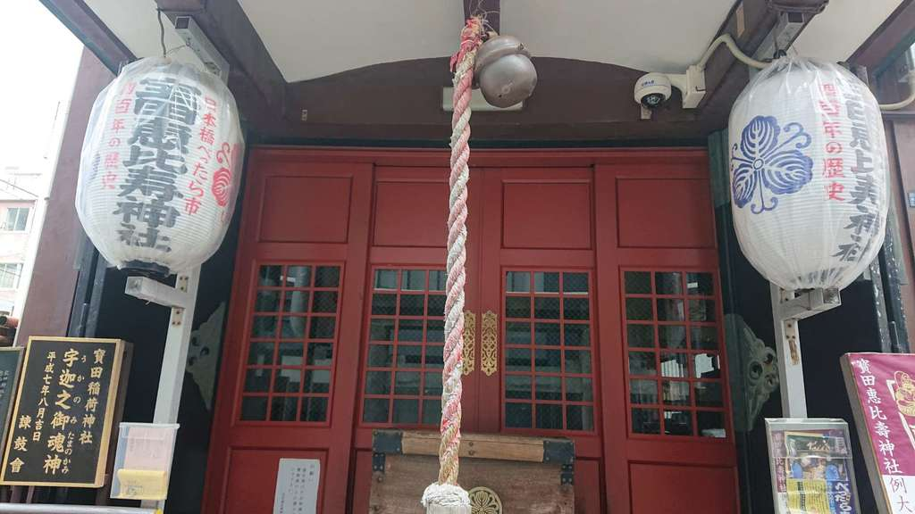 寳田恵比寿神社の本殿