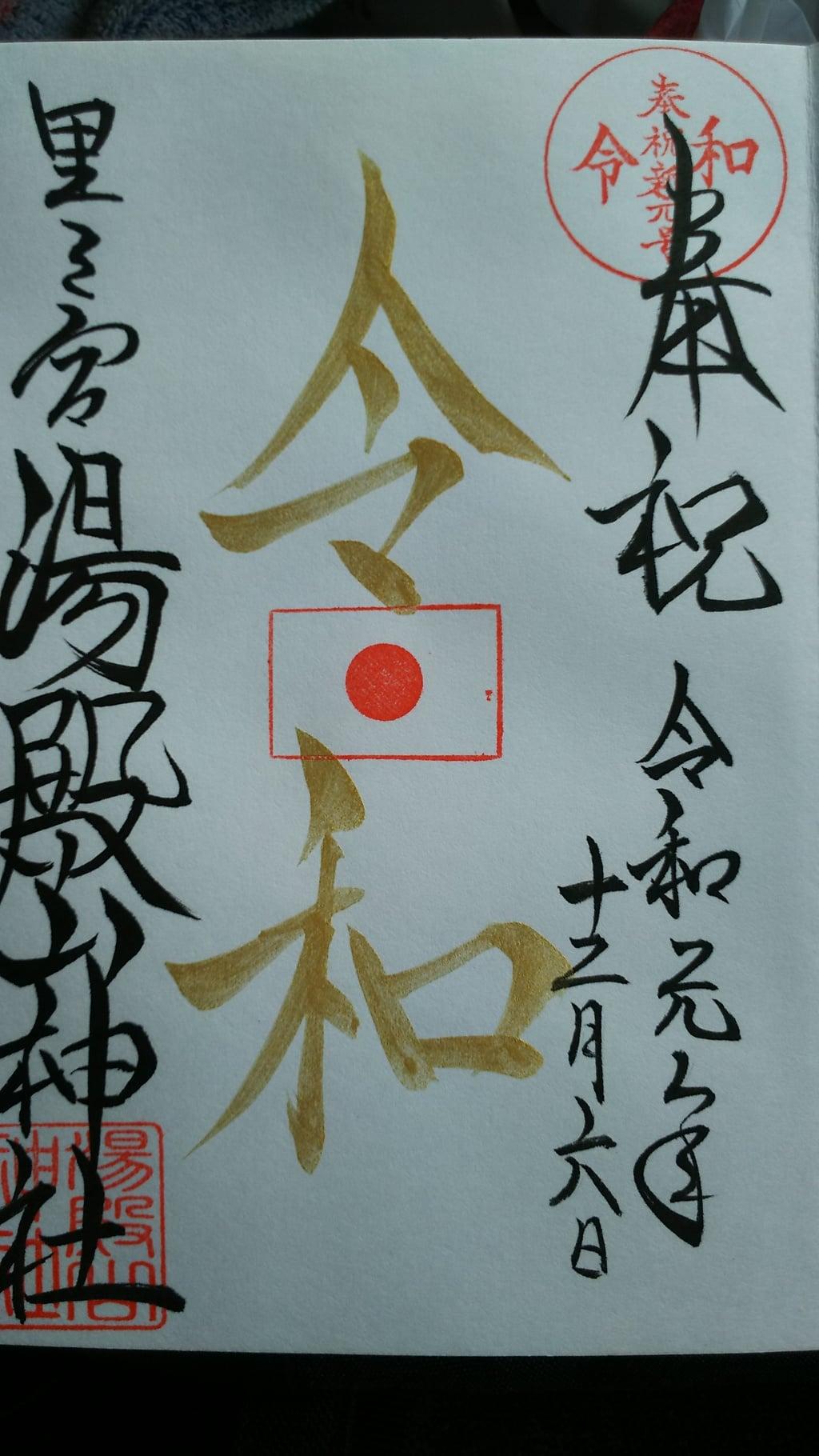 里之宮 湯殿山神社の御朱印