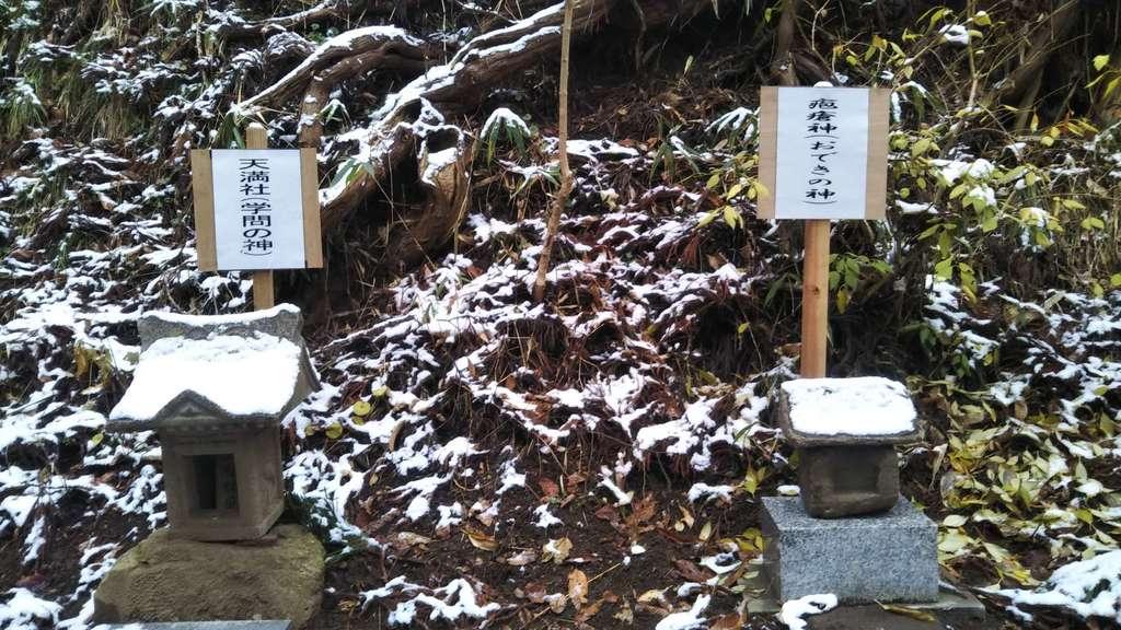戸隠神社の末社