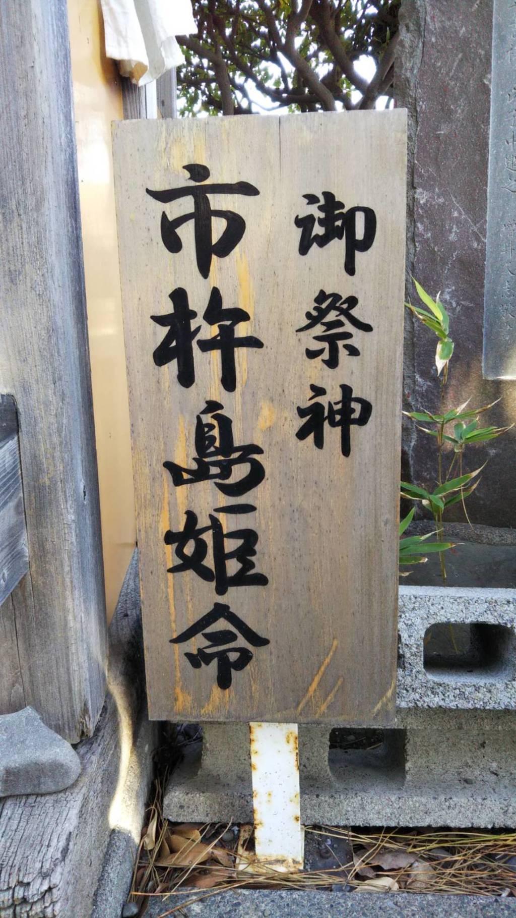 宗像神社の歴史