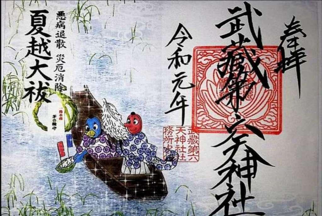 武蔵第六天神社の御朱印