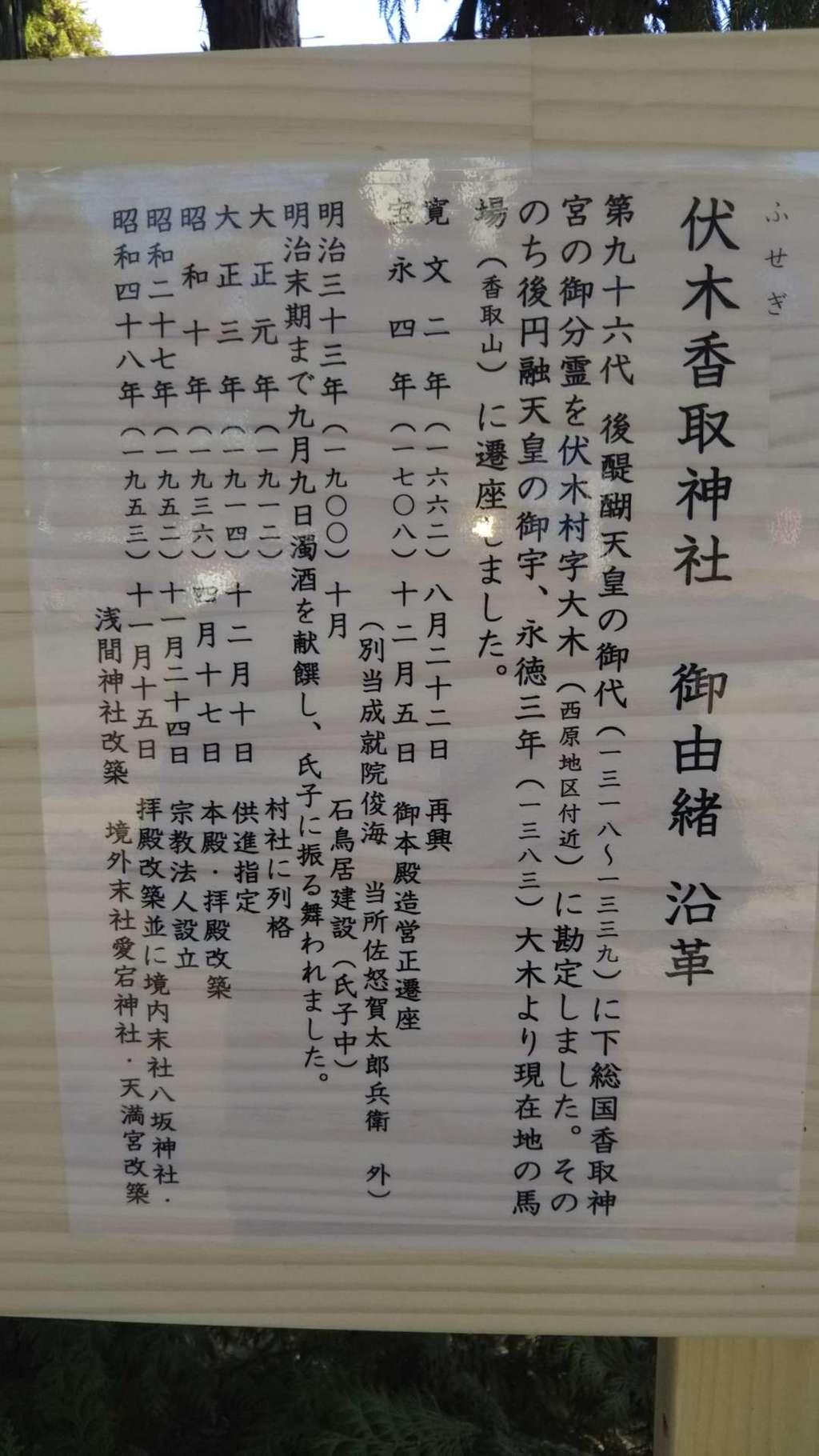 伏木香取神社の歴史